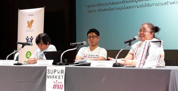 เปิดคะแนนนโยบายทางสังคม 7 ซูเปอร์มาร์เก็ตครั้งแรกในไทย พบสิทธิสตรีคะแนนน้อยสุด