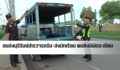 ขนส่งบุรีรัมย์สำรวจรถรับ-ส่งนักเรียน พบยังมีผิดระเบียบ