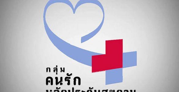 กลุ่มคนรักหลักประกันสุขภาพเตือน ยิ่งรีบดันร่าง กม.บัตรทอง รัฐบาลเสี่ยงทำผิดรัฐธรรมนูญ
