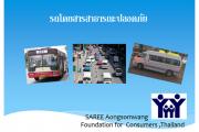 รถโดยสารสาธารณะปลอดภัย