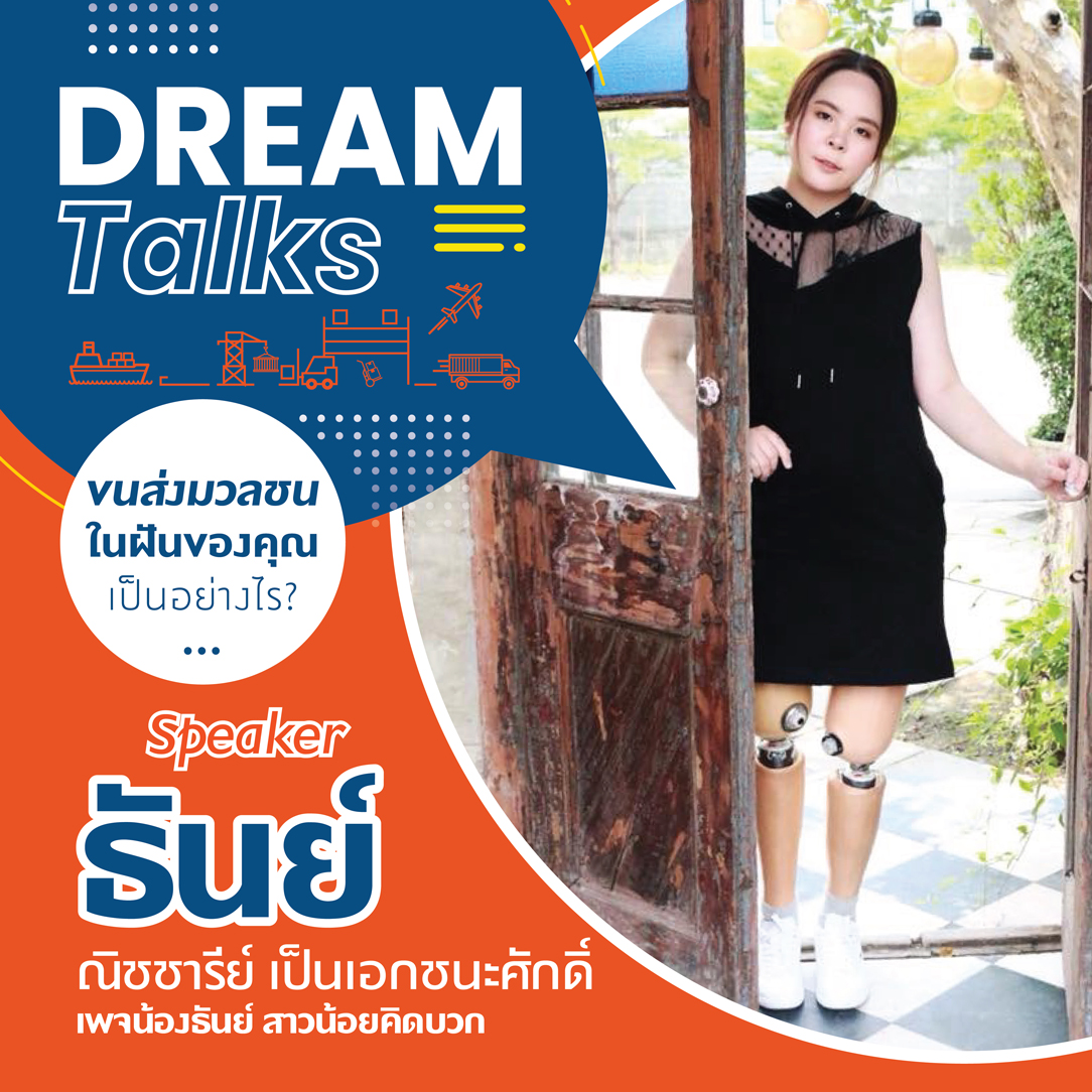 dream talk poster 01