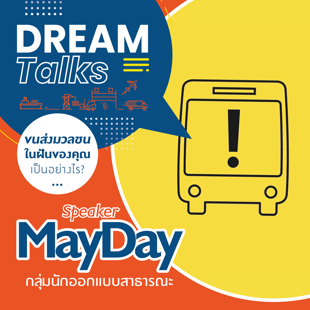 dream talk poster 03