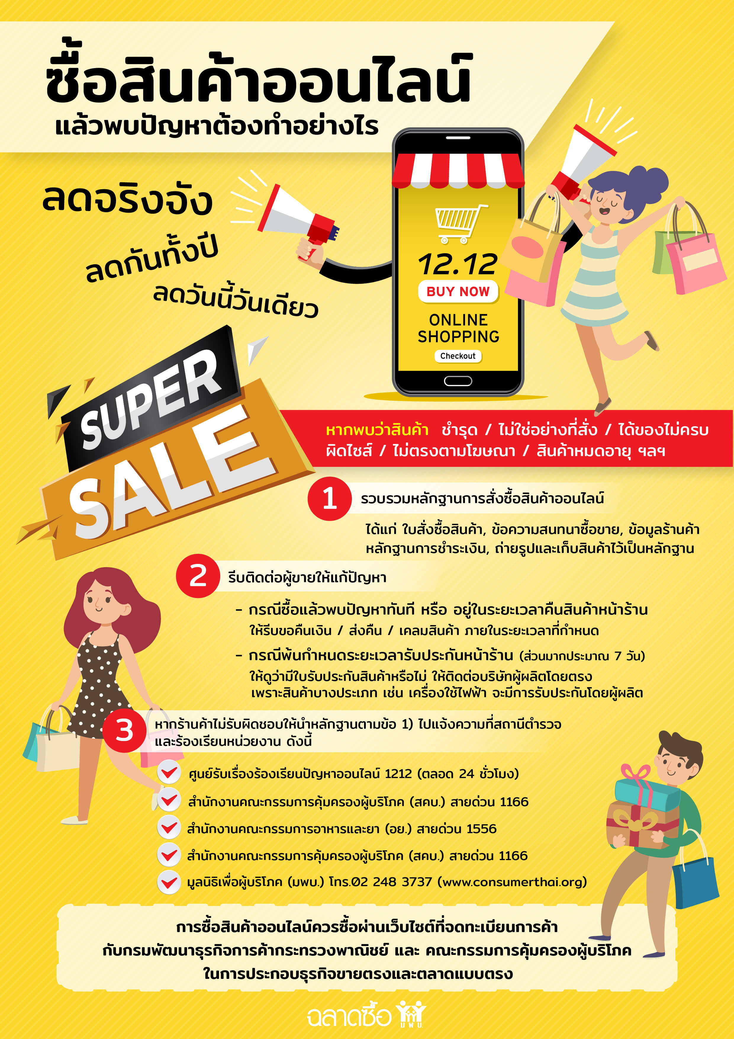 12.12 online shopping complaint for web 01