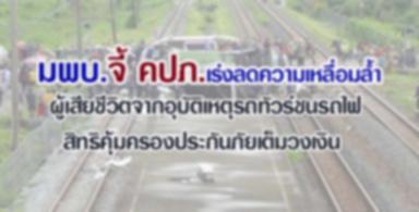 มพบ. จี้ คปภ. เร่งลดความเหลื่อมล้ำ ย้ำผู้เสียชีวิตจากอุบัติเหตุรถทัวร์ชนรถไฟต้องได้รับสิทธิคุ้มครองเต็มวงเงินประกันภัย