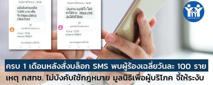 ครบ 1 เดือนหลังสั่งบล็อก SMS ยังมีผู้ร้องเฉลี่ยวันละ 100 ราย เหตุ กสทช. ไม่บังคับใช้กฎหมาย มูลนิธิเพื่อผู้บริโภค จี้ให้ระงับการเอาเปรียบของค่ายมือถือทันที พร้อมปรับ 5 ล้าน-วันละแสน