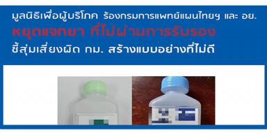 มูลนิธิเพื่อผู้บริโภค ร้องกรมการแพทย์แผนไทยฯ และ อย. หยุดแจกยาที่ไม่ผ่านการรับรอง ชี้สุ่มเสี่ยงผิด กม. สร้างแบบอย่างที่ไม่ดี