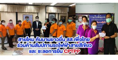 สายไหม คันนายาว ยื่นสส.เพื่อไทยร่วมค้านสัมปทานรถไฟฟ้าสายสีเขียว และชะลอการยื่น CPTPP