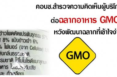 คอบช.สำรวจความคิดเห็นผู้บริโภคต่อฉลากอาหาร GMO หวังพัฒนาฉลากที่เข้าใจง่าย