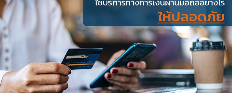ใช้บริการทางการเงินผ่านมือถืออย่างไรให้ปลอดภัย
