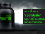 ฉลาดซื้อตรวจ 'เวย์โปรตีน' พบบางยี่ห้อมีโปรตีนไม่ตรงตามฉลาก