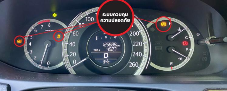 กลุ่มผู้ใช้ Accord G9 เรียกร้องให้ Honda รับผิดชอบ กรณีระบบควบคุมความปลอดภัยมีปัญหา