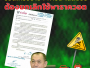 สารี ชวนเครือข่ายผู้บริโภค ท้าชนเฉลิมชัย ต้องยกเลิกพาราควอต
